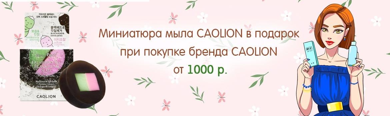 CAOLION акция