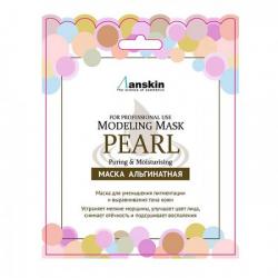 Anskin Pearl Modeling Mask 25g - Альгинатная маска для выравнивания тона кожи