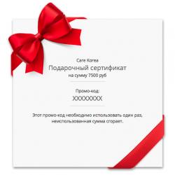 Подарочный сертификат 7500