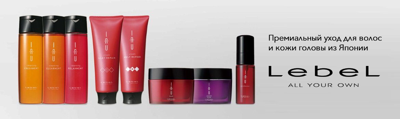 Lebel - Премиальный уход для волос и кожи головы из Японии